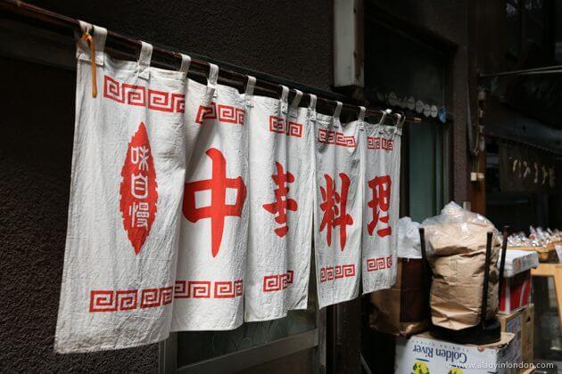 Yanasen, Tokyo